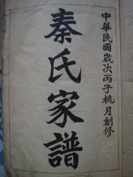 河南林州秦氏
