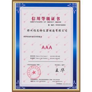 AAA级信用体系证书