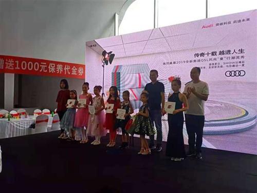 """南阳赢嘉2019全新奥迪A5L风尚""""童""""行潮流秀"""
