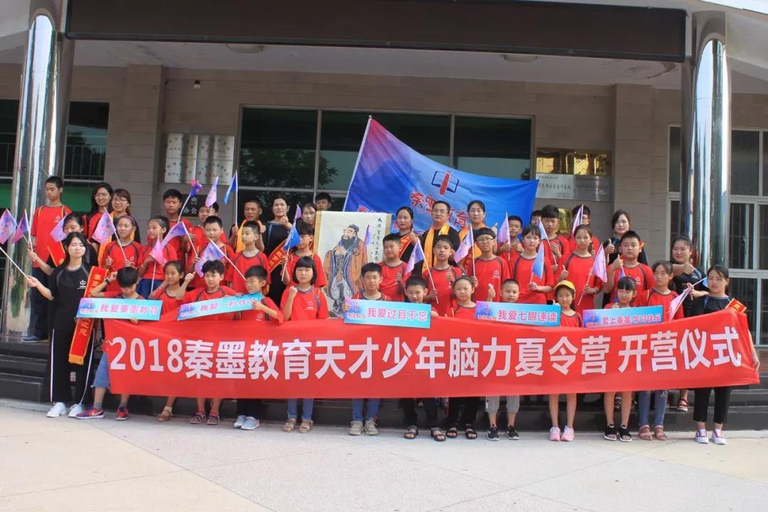 亚博体育竞彩下载教育夏令营于2018年7月7日隆重开营!