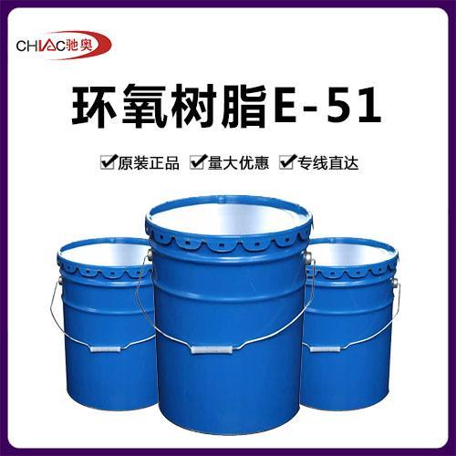 凤凰牌环氧树脂WSR618(E-51)