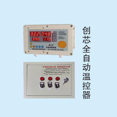 创芯全自动温控器