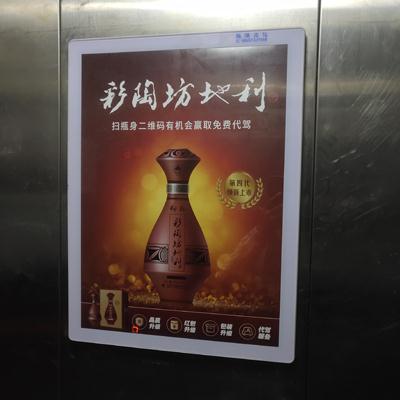 单面电梯广告框