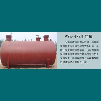 PYS-4FS水封罐