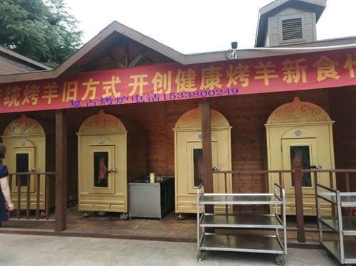 郑州烤炉价格|郑州烤全羊炉子价钱|无烟烤炉价格