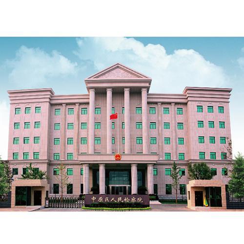 郑州市中原区检察院