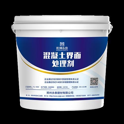 H-302混凝土界面处置剂