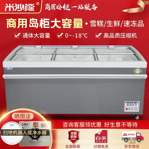 米沙熊岛柜冰箱展示柜商用超市冰柜组合岛柜冷藏保鲜柜