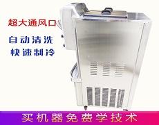 智能冰淇淋机冰激凌机价格是多少?