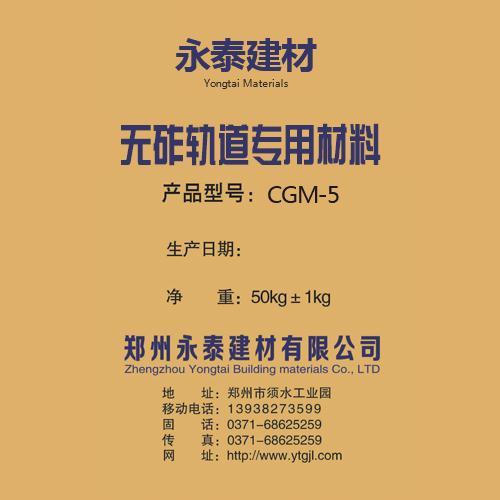 CGM-5无砟轨道公用资料