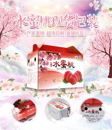 水蜜桃礼盒