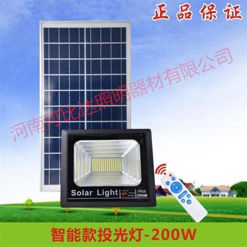 一體化太陽能燈