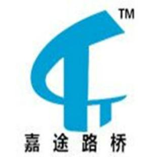 郑州嘉途路桥材料有限公司