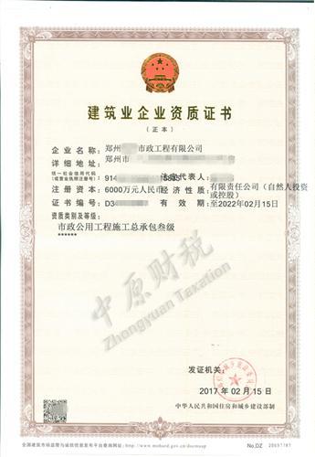 郑州市市政工程三级资质
