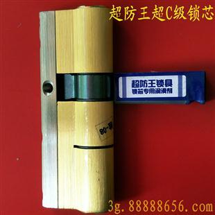 超防王超C级多轨迹防盗锁芯,郑州换锁公司88888656