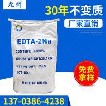 乙二胺四乙酸二钠(EDTA-2钠)30年不变品质 高含量99EDTA2钠