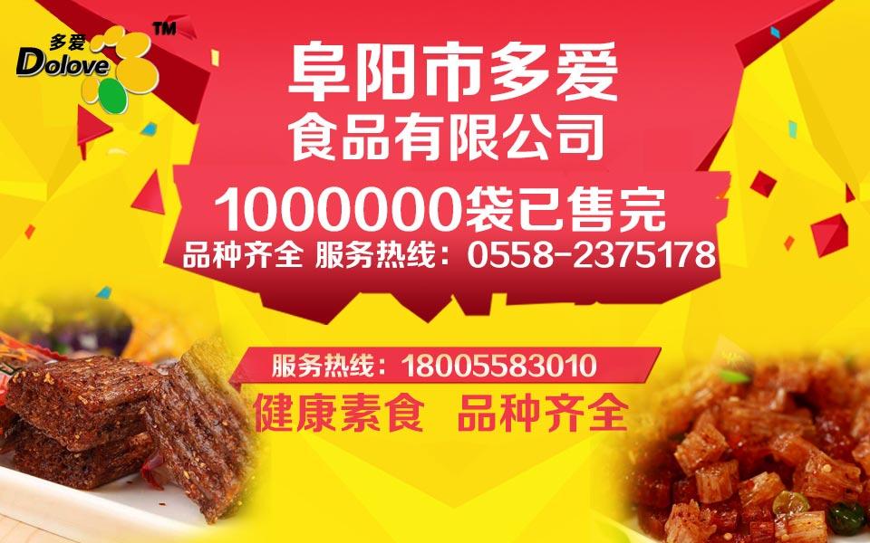 阜阳市多爱食品有限公司