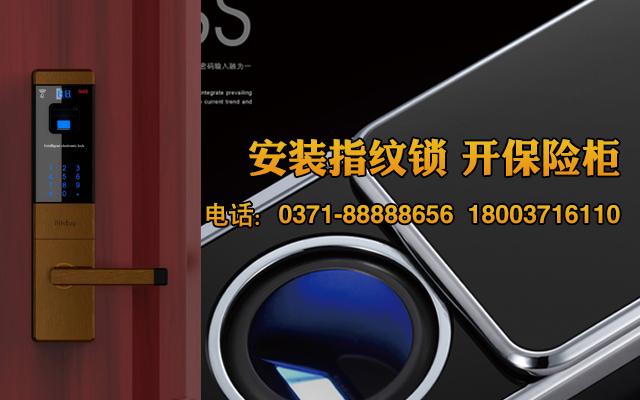 郑州市中原区顺安开锁服务部0371-88888656