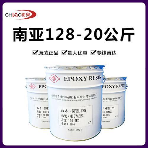昆山南亚NPEL-128环氧树脂