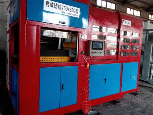 750✕650型全自动铸造机