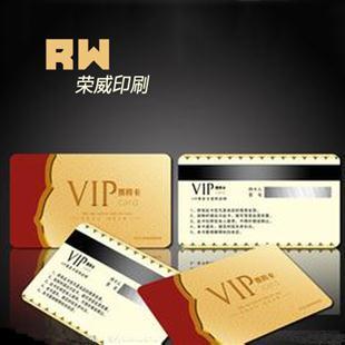 PVCVIP会员卡