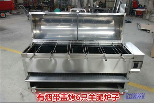 无烟烤羊炉价格不锈钢烤羊炉多少钱