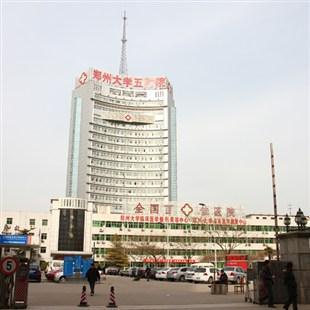 鄭州大學第五附屬醫院
