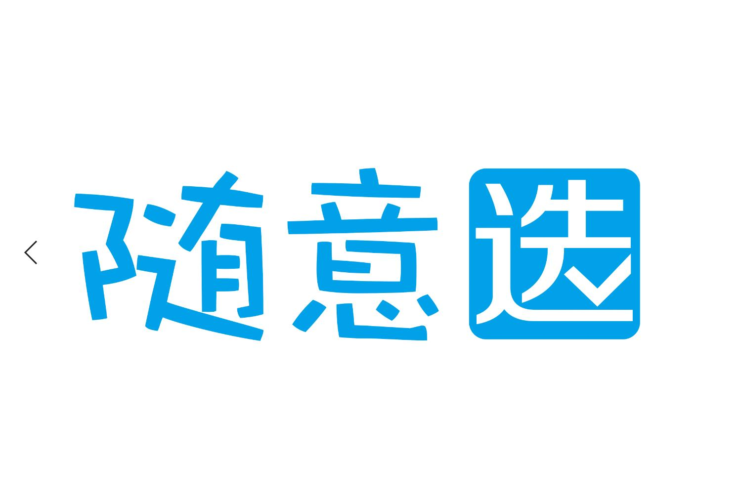 河南随意选电子商务有限公司