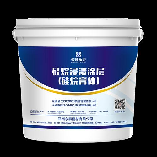 硅烷浸渍涂层