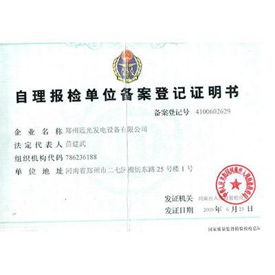 自理报检单位备案登记