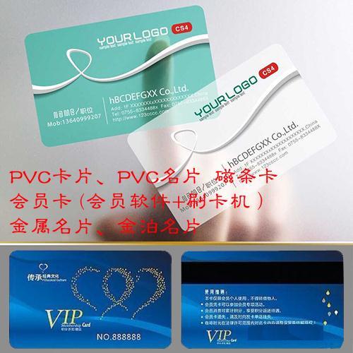 精品名片,PVC卡片、停