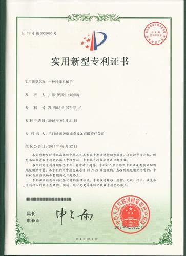 排爆机械手  专利证书