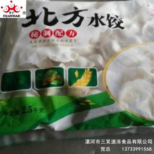速冻素饺子水饺