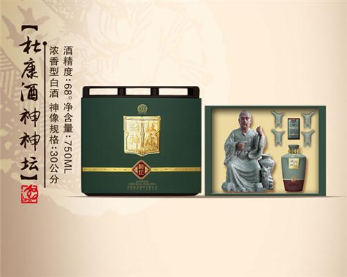 杜康酒神神坛
