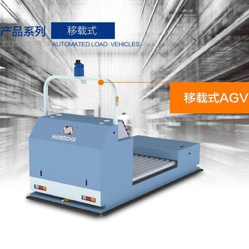 移载式AGV