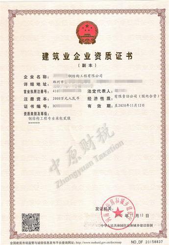 郑州钢结构二级资质证副本新