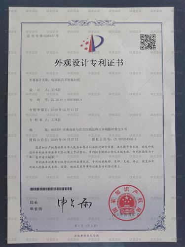拖拉机专利证书