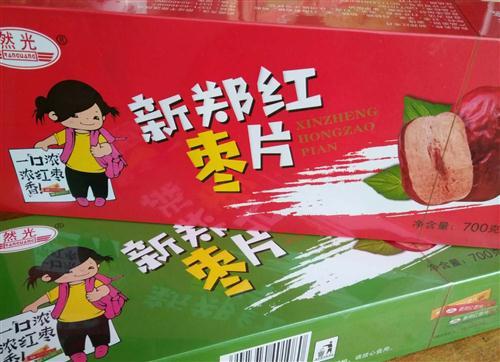 700克枣片