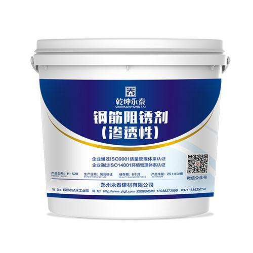 H-502钢筋阻锈剂(渗入型)