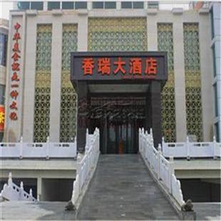 文峰区 安阳香瑞大酒店