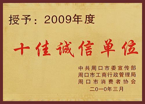 2009年度十佳诚信单位