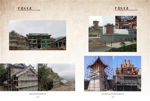 古建筑重建