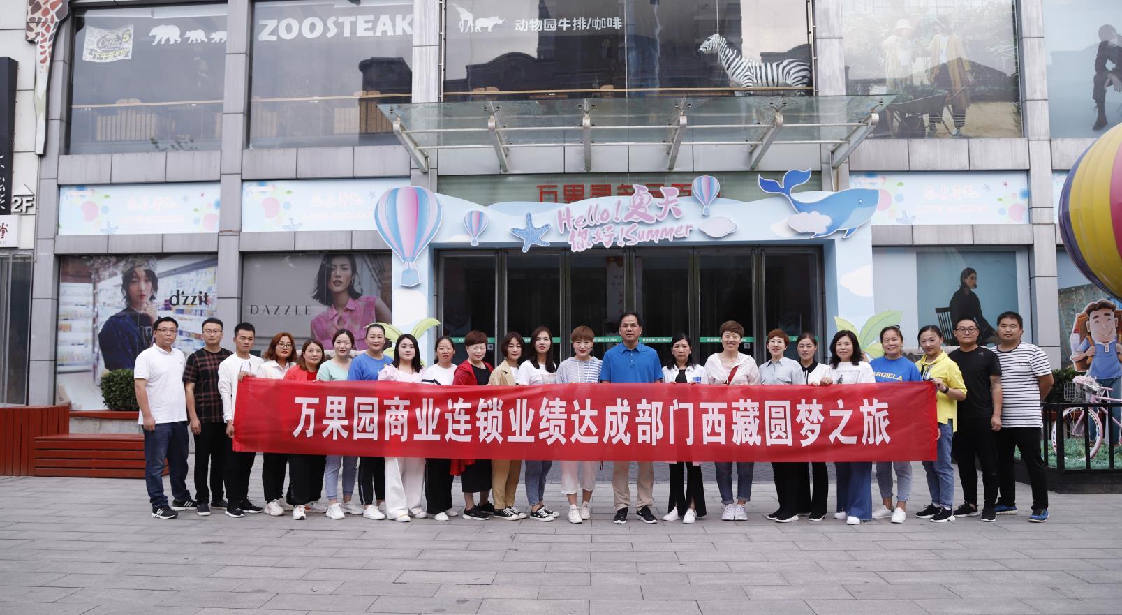 澳门永利赌场手机版奖励双达成部门免费西藏旅游