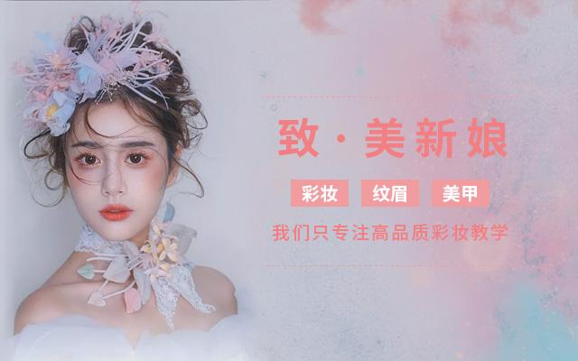 阜阳致爱新娘化妆学校