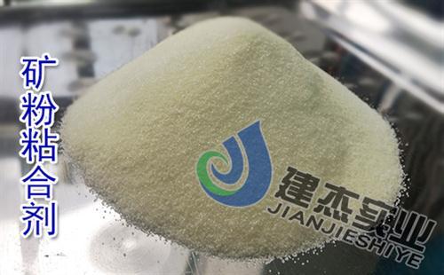 硅锰矿粉粘合剂