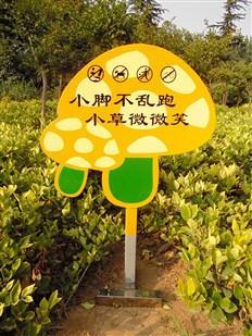 供应美艺标识蘑菇花草牌/广告牌