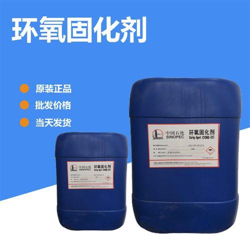 环氧树脂固化剂650