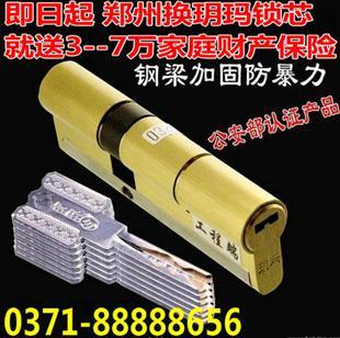 郑州换锁芯换指纹锁选玥玛锁具送3-7万家庭财产保险