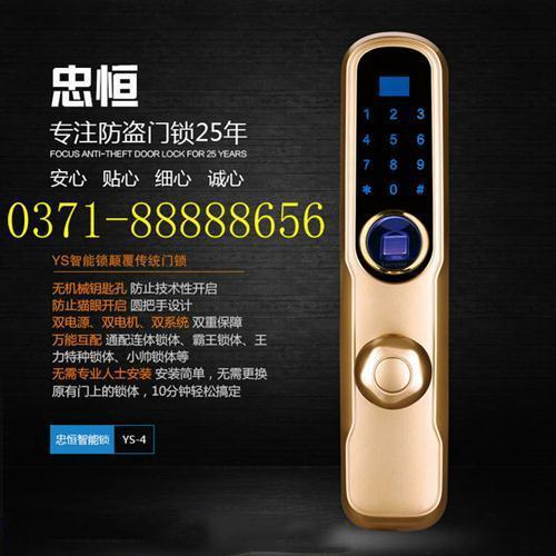 忠恒指纹锁万能通用型忠恒智能锁密码锁郑州专卖店