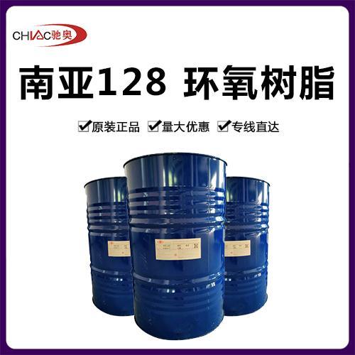 南亚环氧树脂128